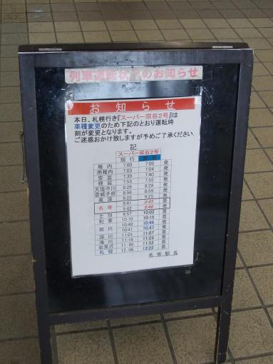 20141210_いきなり遅れの告知