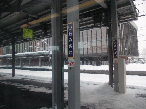 20141210_岩見沢駅で12時