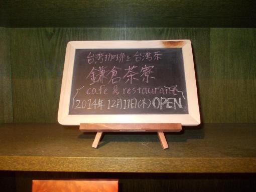 20141206_鎌倉茶寮