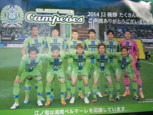 20141207_湘南ベルマーレのポスター@長谷駅