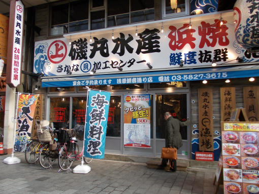 20141208_磯丸水産