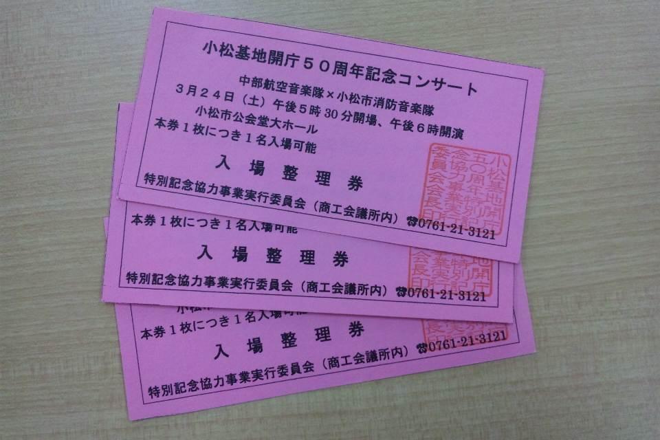 小松基地開庁50周年記念コンサート