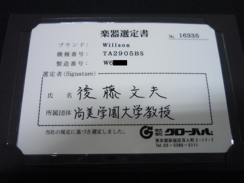 TA2905 選定書