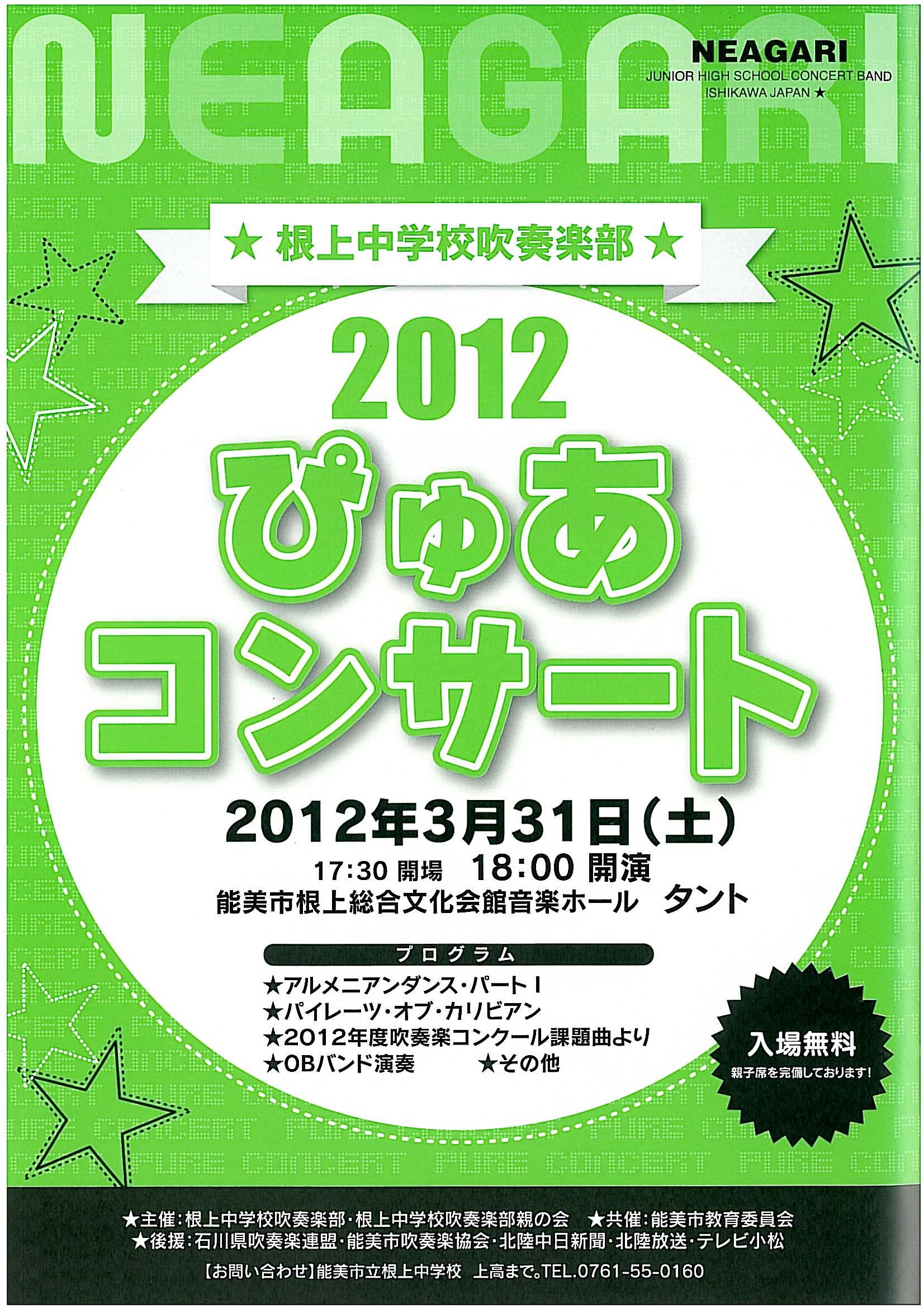 2012 ぴゅあコンサート