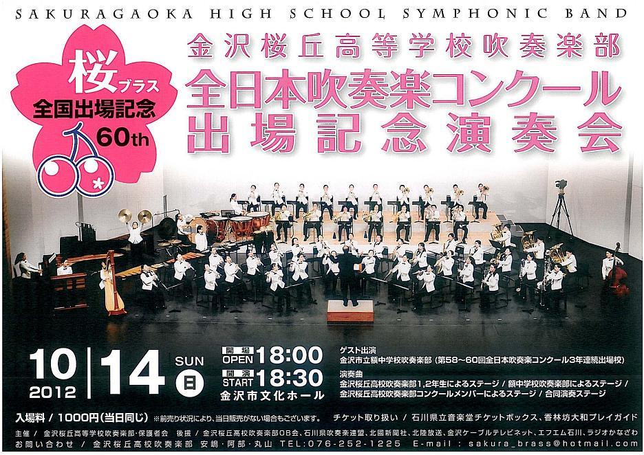 桜丘 全国大会出場記念演奏会