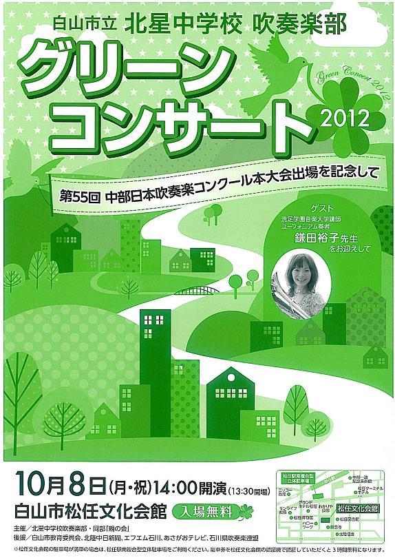 北星中 グリーンコンサート2012