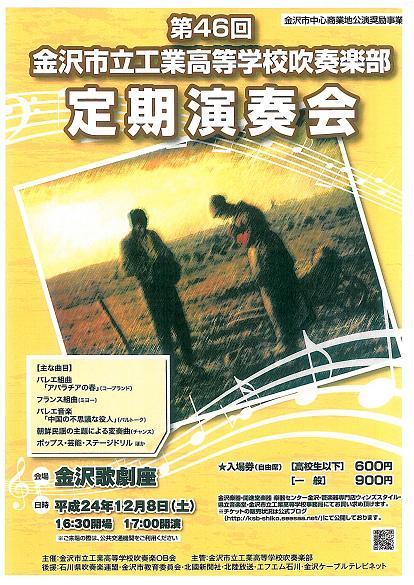 金沢市立工業 第46回定期