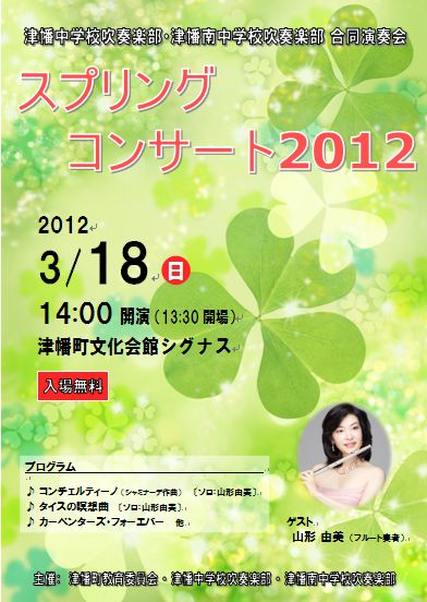 スプリングコンサート2012