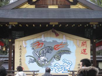120103護王神社・絵馬