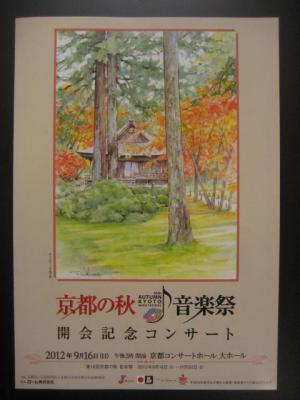 120916京都の秋  音楽祭PF