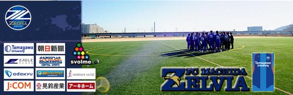 FC町田ゼルビアOP