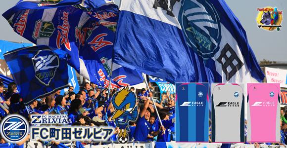 FC町田ゼルビアOP22