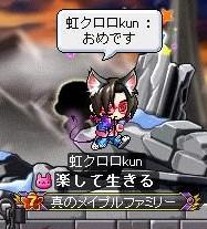 虹クロロkun