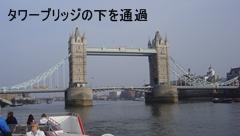 Thames Cruise1 taku