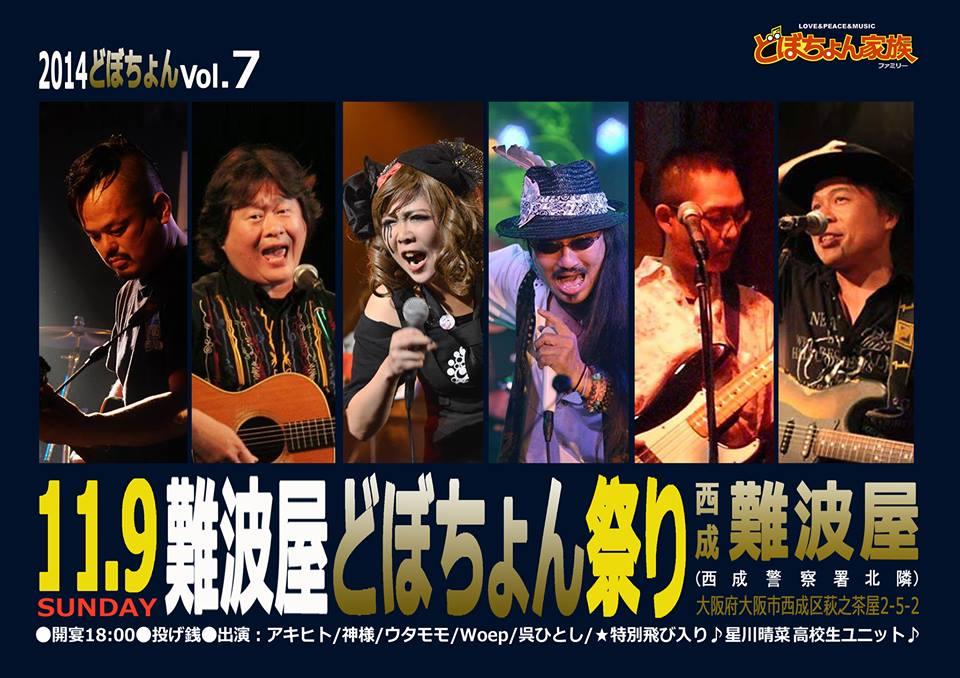 20141109nanbaya_live_flyer.jpg