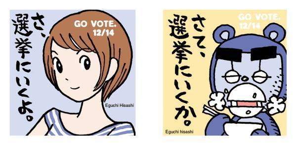 eguchi_hisashi_2014vote.jpg