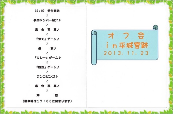 2013 11 23 1 (1)