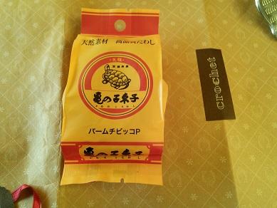 tawashi2.jpg