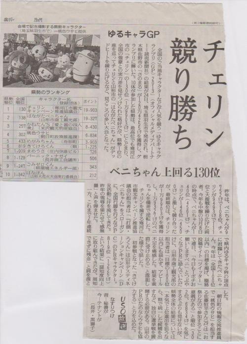 チェリン新聞記事