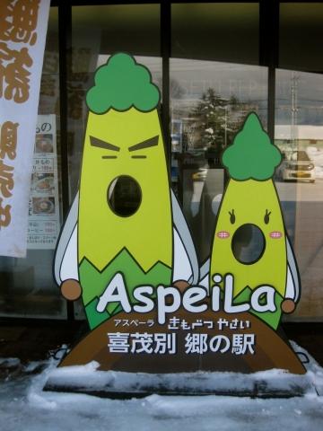 アスペーラ1220