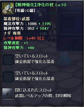 ナギ40武器