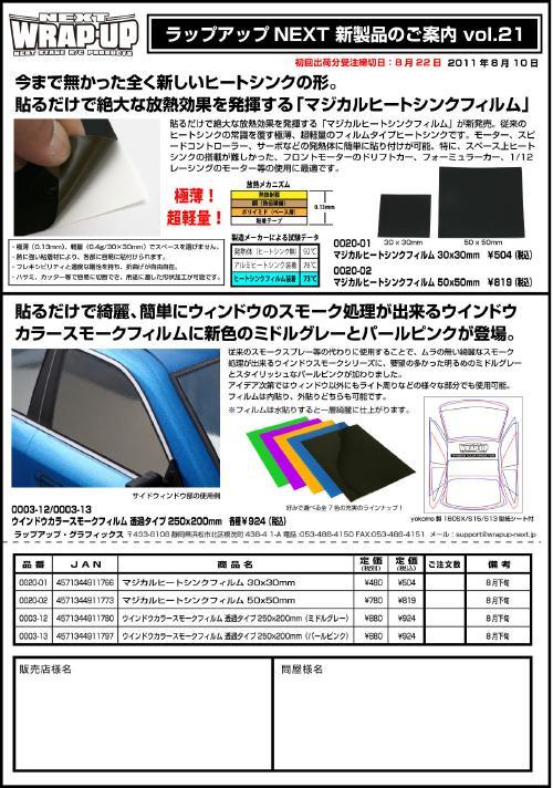 変換 ~ ラップアップ新製品案内2011_8_v21