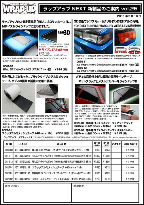 ラップアップ新製品案内2011_9_v25