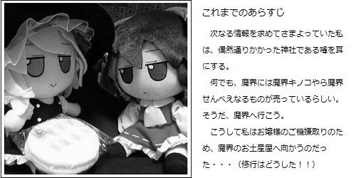 霊夢と魔理沙03