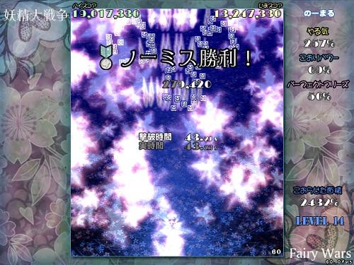 妖精大戦争02