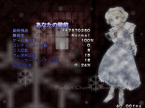 妖々夢N(魔理沙A)2