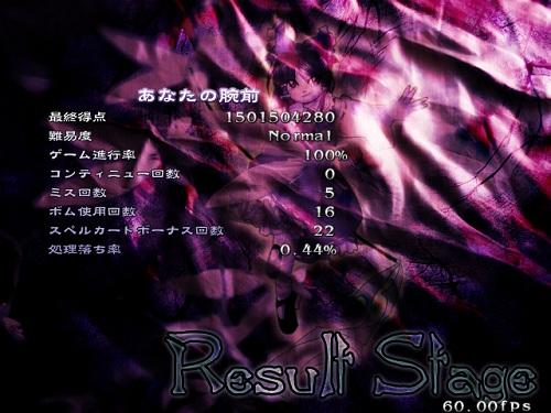 永夜抄(紅魔組)05