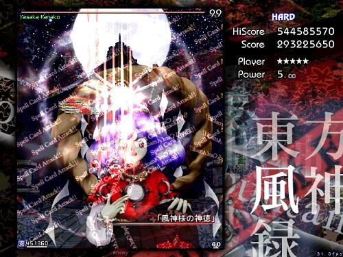 風神録H06