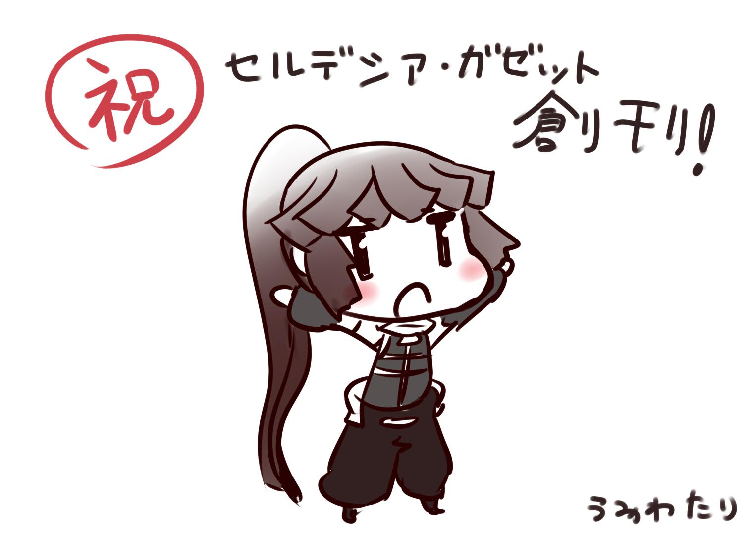 セルデシアガゼット創刊