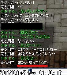 screenverdandi137_20111014011207.jpg