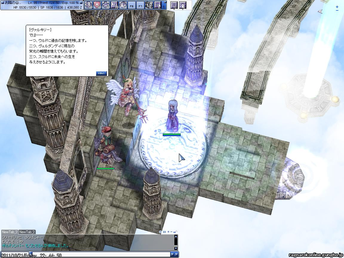 screenverdandi153_20111022174611.jpg