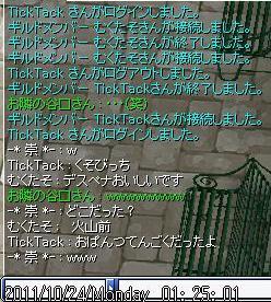 screenverdandi169_20111024180352.jpg