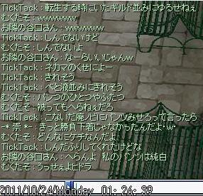 screenverdandi170_20111024180400.jpg