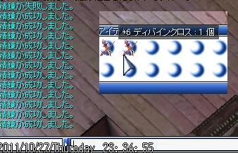 screenverdandi178_20111101015412.jpg