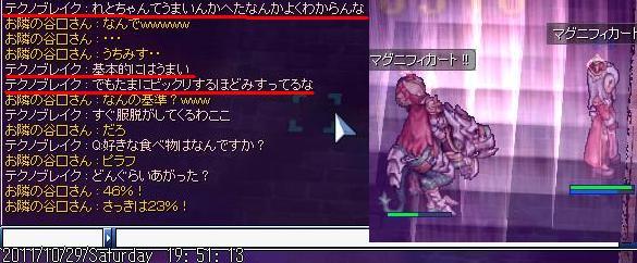 screenverdandi181_20111101015559.jpg