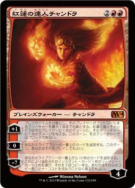 「紅蓮の達人チャンドラ」-Chandra, Pyromaster-