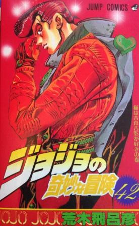 ジョジョの奇妙な冒険 第42巻 (1)