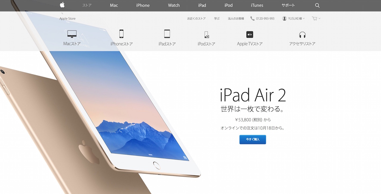 iPad Air 2とiPad mini 3の予約受け付けが開始