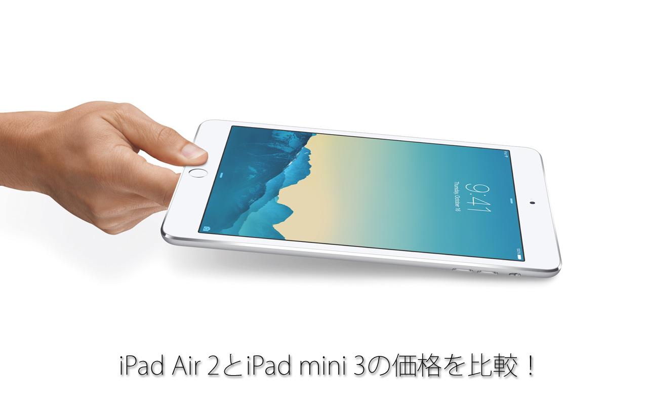 iPad Air 2/ mini 3の端末価格を比較しました。一括価格はSIMフリーの方が安い!
