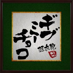 仙鶴的ギブミーチョコ色紙