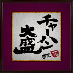 仙鶴的チャーハン大盛色紙