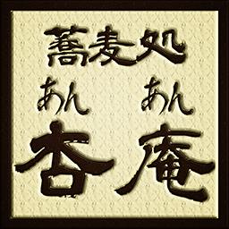 仙鶴的蕎麦処杏庵(チョコ文字)