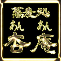 仙鶴的蕎麦処杏庵(金文字)