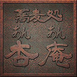 仙鶴的蕎麦処杏庵(銅板)