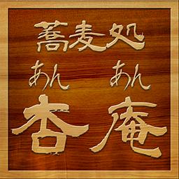 仙鶴的蕎麦処杏庵(木目浮彫)