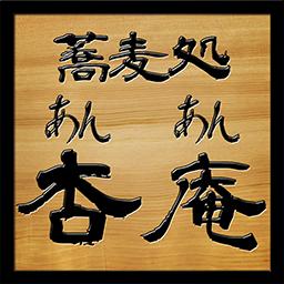 仙鶴的蕎麦処杏庵(木目毛筆)